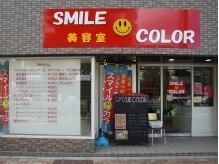 スマイルカラーの雰囲気(【JR尼崎駅 徒歩3分】この看板が目印です★)