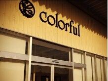 カラフル(colorful)の雰囲気(《似合う!》を見つけにcolorfulへGo★)
