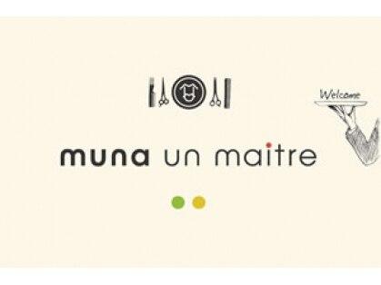 ムナアンメトル(muna un maitre)の写真