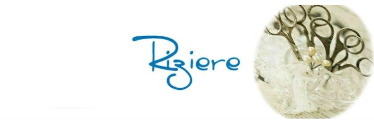 リジェル(Riziere)のサロンヘッダー