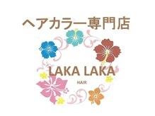 ヘアカラー専門店 Laka Laka Hair 上砂店