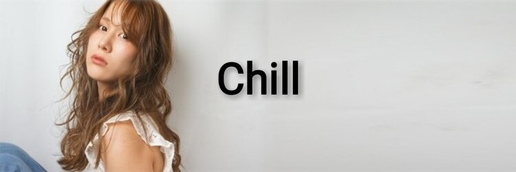 チル(Chill)のサロンヘッダー