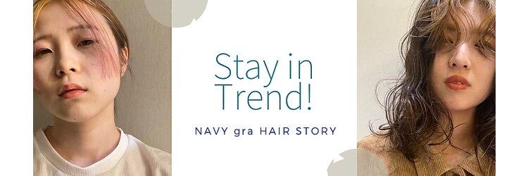 ネイビー グラ ヘアー ストーリー(NAVY gra HAIR STORY)のサロンヘッダー
