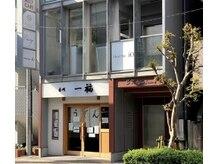 ヘッドスパイオ(Head Spa iO)の雰囲気(新しい綺麗なビルです☆うどん屋さんの2階です※うどんも絶品♪)