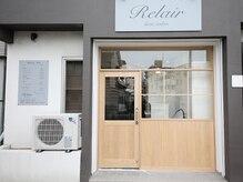 リレア ヘア サロン(RELAIR hair salon)