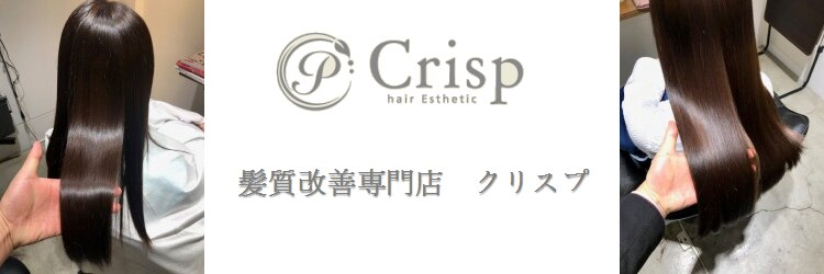 髪質改善専門店クリスプのサロンヘッダー