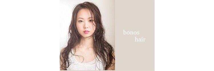 ボノスヘアー(BONOS hair)のサロンヘッダー
