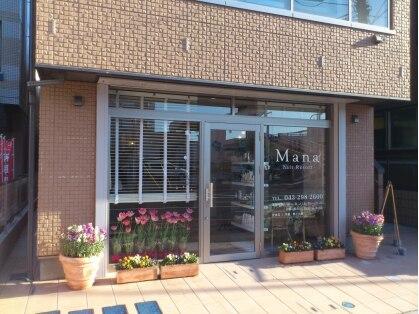 マナ ヘアリゾート(Mana hair Resort)の写真