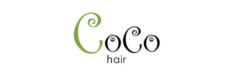 ココヘアー(CoCo hair)のサロンヘッダー