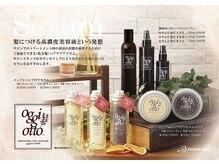 ヘアリラクゼーションリノ (Hair Relaxation Lino)の雰囲気(全国の美容室の1%しか導入できない『oggi otto』取扱店)