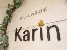 カリン(Karin)