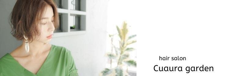 クオーラガーデン(Cuaura garden)のサロンヘッダー