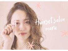 ヘアセットサロンマル(Hairset salon maru)