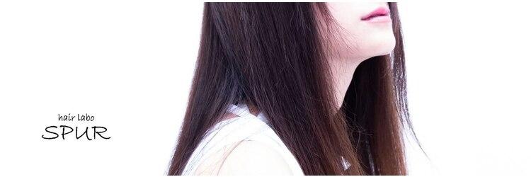 ヘア ラボ シュプール(hair labo SPUR)のサロンヘッダー