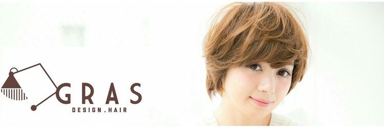 グラ デザインアンドヘアー 梅田店(GRAS DESIGN & HAIR)のサロンヘッダー