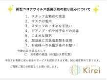 スマートカラー キレイ ダイエー宝塚中山店(Kirei)の雰囲気(新型コロナウイルス感染予防の取り組みについて)