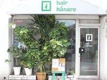 ヘアーハナレ(hair hanare)