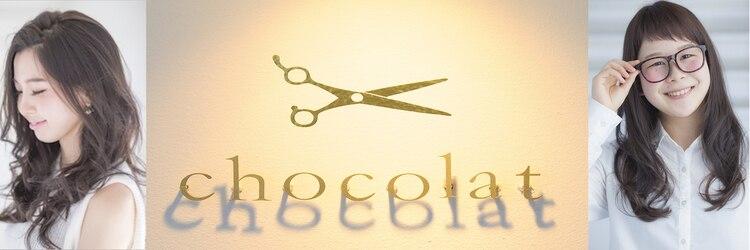 ショコラ(chocolat)のサロンヘッダー