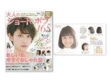 【Un ami omotesando】 2018 スタイリスト別 雑誌掲載情報☆