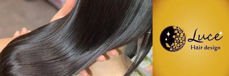 ルーチェ ヘアーデザイン(Luce Hair design)のサロンヘッダー