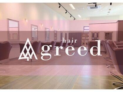 グリードヘアー(greed hair)の写真