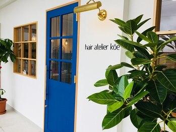 ヘア アトリエ コエ(hair atelier koe)の写真/【富沢駅徒歩2分】真っ白な壁と青い扉が目印♪女性スタッフ2名の完全プライベート空間でゆったりと寛げる◎