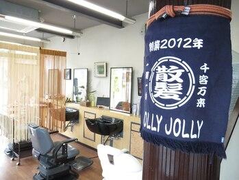 ジョリージョリー(JOLLY JOLLY)の写真/気さくなオーナーがお出迎え☆★一人サロンならではのお客様の気持ちに寄り添った対応を心がけています♪