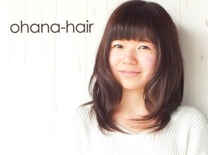 オハナ ヘアー(ohana hair)の写真