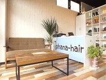 オハナ ヘアー(ohana hair)の雰囲気(モダンアンティーク風の店内で、飾りすぎてない居心地の良さが◎)