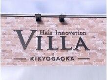 ヴィラ 桔梗が丘店(VILLA)