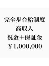 ☆スタイリスト大募集☆新規フリー多数/保証給90万+祝金10万/少人数制業務委託サロン