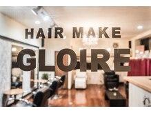 ヘアーメイクグロワール(HAIR MAKE GLOIRE)