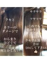 クオーレ(CUORE)酸性縮毛矯正 髪質改善