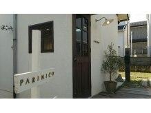 パリニコ(PARINICO)