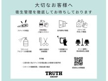 Hair & Make TRUTH 五香店
