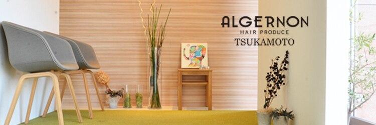 アルジャーノン 束本店(ALGERNON)のサロンヘッダー