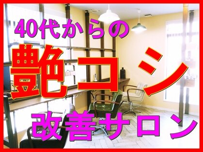 エイジングケア専門店 ジン 美容室(JIN)の写真