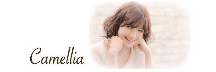 カメリア 三鷹(Camellia)のサロンヘッダー