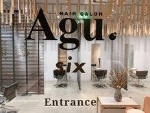 アグ ヘアー シックス 松本駅前店(Agu hair six)
