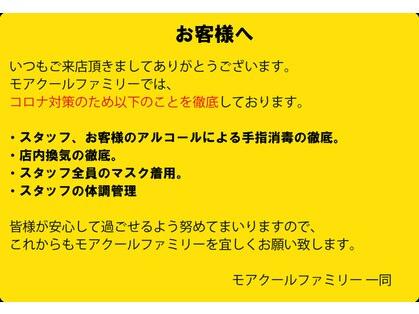モアクール・ファミリー 長岡千秋店