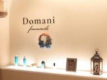 ドマーニフェンミニーレ(Domani femminile)の雰囲気(同世代だからこそ共感できるお悩みも解決致します。)