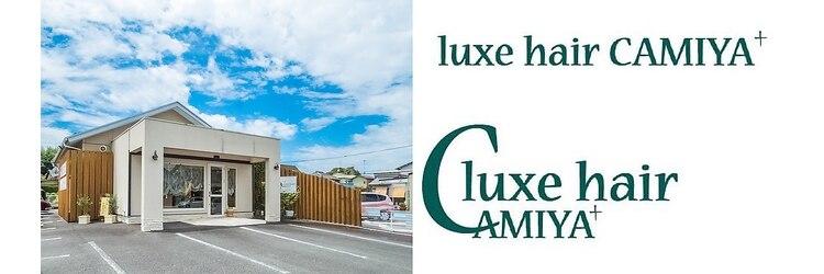 ラグゼ ヘア カミヤ luxe hair CAMIYA 掛川店のサロンヘッダー