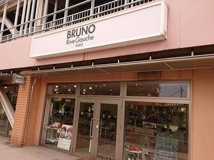 ブルーノ リヴ ゴーシュ(BRUNO Rive Gauche)の写真