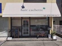 ヘアーカシェット(hair cachette)