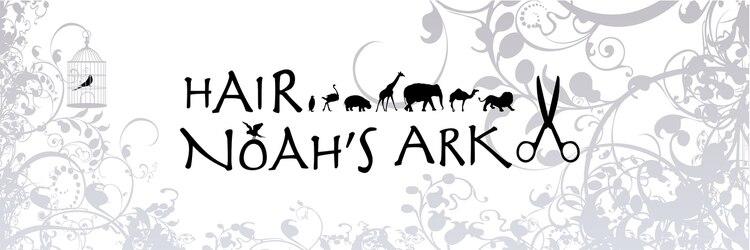 ノアーズアーク(NOAH'S ARK)のサロンヘッダー