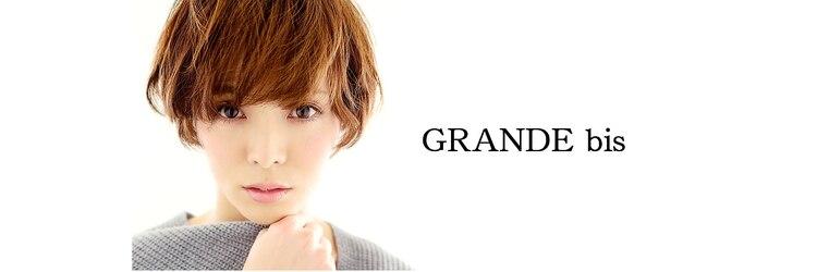 グランデ ビス(GRANDE bis)のサロンヘッダー