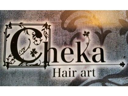 ヘアーアート チェカ(Hair art Cheka)の写真