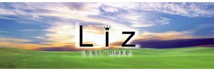 リズ ヘア メイク 香里園駅前店(Liz hair make)のサロンヘッダー