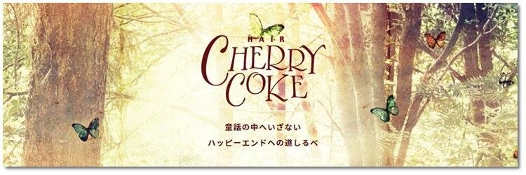 チェリーコーク(HAIR CHERRY COKE)のサロンヘッダー
