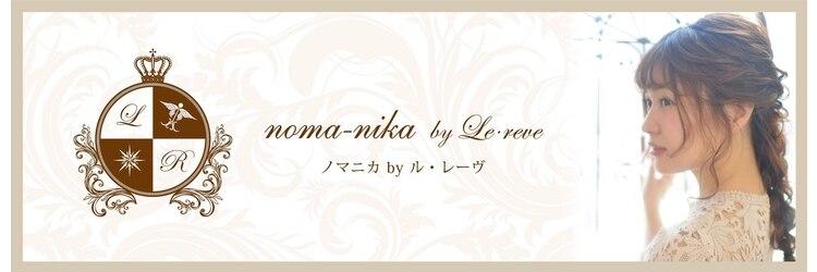 ノマニカ バイ ルレーヴ 池田店(noma-nika by Le reve)のサロンヘッダー